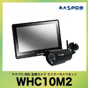 送料無料 マスプロ モニター&ワイヤレスフルHDカメラセット [WHC10M2] モニター1台+カメラ1台 監視カメラ 防犯カメラ セキュリティー機器 MASORO