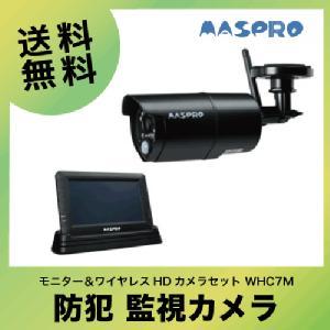 モニター ワイヤレス HDカメラセット 監視カメラ [WHC7M] MASUPURO電工 防犯カメラ