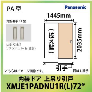 送料無料 パナソニック 内装ドア 上吊り引戸 片引き PA型 [XMJE1PADNU1R(L)72**] 部屋 1445mm 155タイプ 固定枠