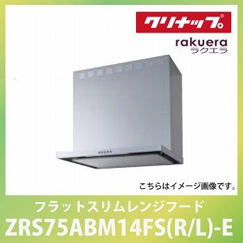 メーカー直送 送料無料 フラットスリムレンジフード 間口75cm[ZRS75ABM14FS(R/L)-E]クリナップ ラクエラ