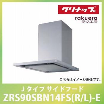 メーカー直送 送料無料 Jタイプ サイドフード 間口90cm [ZRS90SBN14FS(R/L)-E]クリナップ ラクエラ