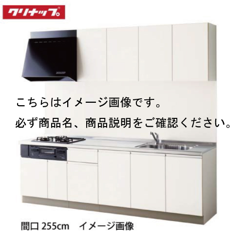 メーカー直送 クリナップ システムキッチン ラクエラ W2550 開き扉 食洗付 コンフォートシリーズ I型