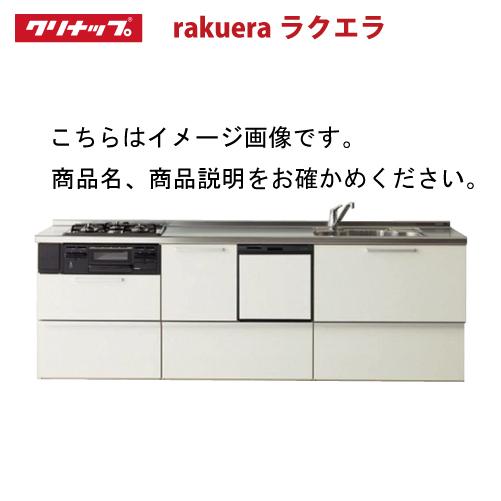 メーカー直送 クリナップ システムキッチン ラクエラ 下台のみ W2400 スライド収納 食洗付プラン シンシアシリーズ I型