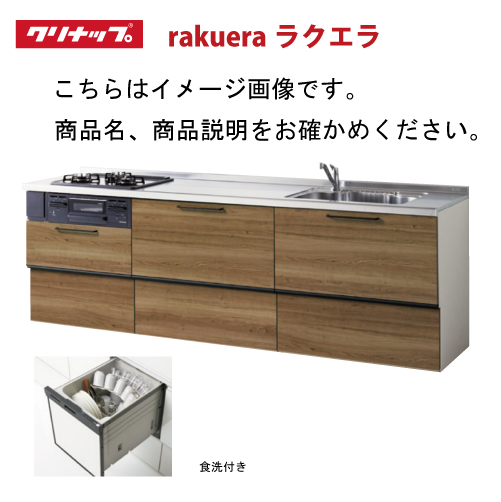 メーカー直送 クリナップ システムキッチン ラクエラ 下台のみ W2550 スライド収納 TGシンク 食洗付プラン コンフォートシリーズ I型