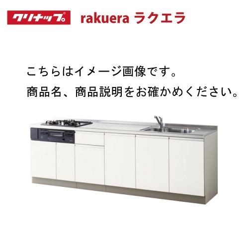 メーカー直送 クリナップ システムキッチン ラクエラ 下台のみ W2550 開き扉 TGシンク シンシアシリーズ I型