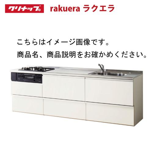 メーカー直送 クリナップ システムキッチン ラクエラ 下台のみ W2700 スライド収納 TGシンク シンシアシリーズ I型
