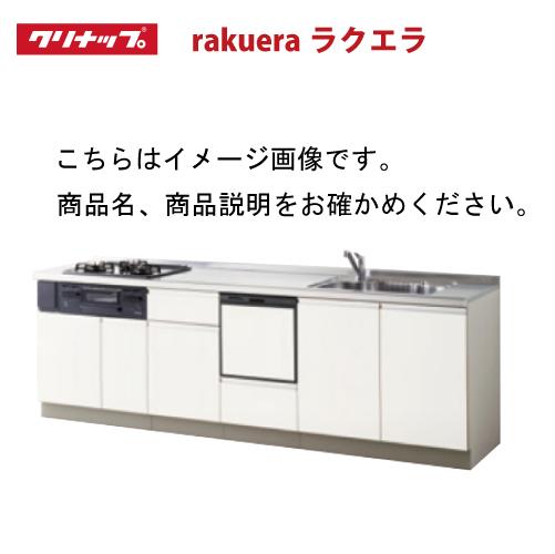メーカー直送 クリナップ システムキッチン ラクエラ 下台のみ W2850 開き扉 TGシンク 食洗付 グランドシリーズ I型