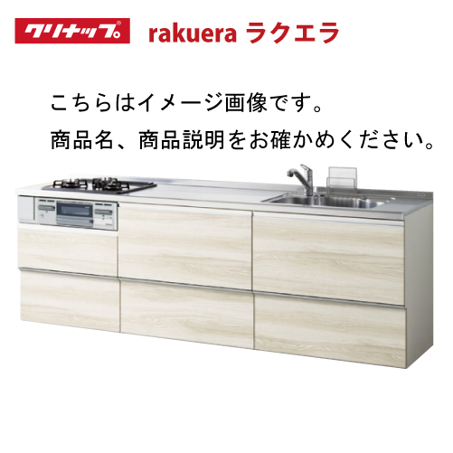 メーカー直送 クリナップ システムキッチン ラクエラ 下台のみ W3000 スライド収納 TGシンク コンフォートシリーズ I型