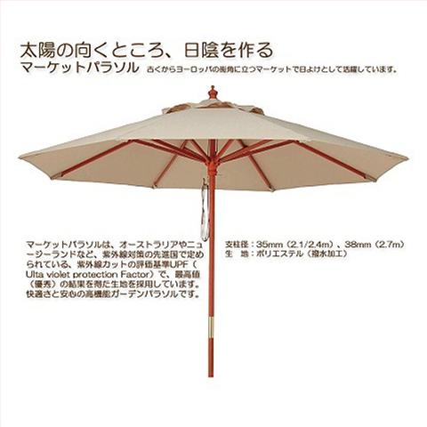 【法人様限定商品】タカショー Takasho ACT-27BE マーケットパラソル2.7mベージュ 直径2700×H2515mm 支柱:直径38mm、8kg 代引き不可