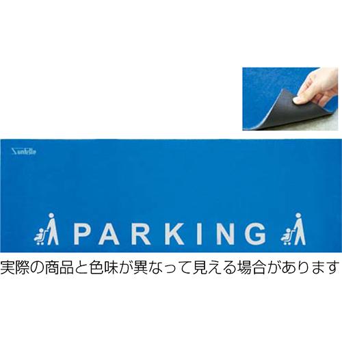 メーカー直送 サンポール ベビーカーパーキング用フロアマット W1550×H500×T8.5mm カラー:ブルー・ホワイト [BP-FM1]