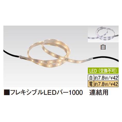 【法人様限定商品】タカショー Takasho HAC-D03T フレキシブルLEDバー1000 (電球色) W1060×D14×H6.5 代引き不可