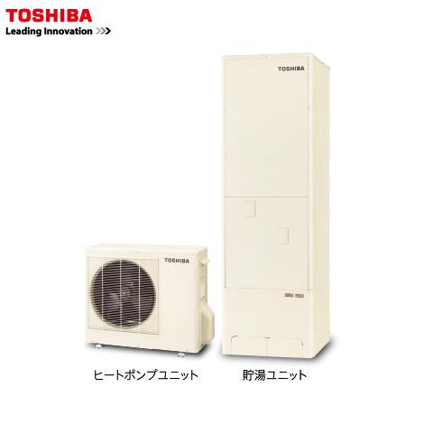 エコキュート 給湯専用 460リットル [HWH-F465N] 東芝 寒冷地標準圧力 リモコン別売