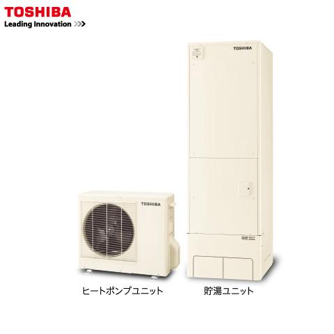 エコキュート 給湯専用 560リットル [HWH-F565] 東芝 一般地標準圧力 リモコン別売