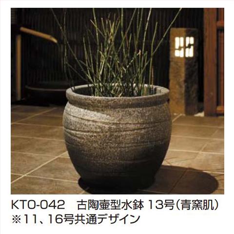 【法人様限定商品】タカショー Takasho KTO-042 古陶壷型水鉢13号 青窯肌 直径400×H360mm、 開口部直径340mm、約10kg 代引き不可