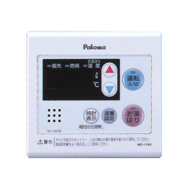 パロマ [MC-119V] ボイスリモコン 台所リモコン PH-162SSWQL用 給湯器PH-162SSWQL用 台所リモコン ボイスリモコン Paloma