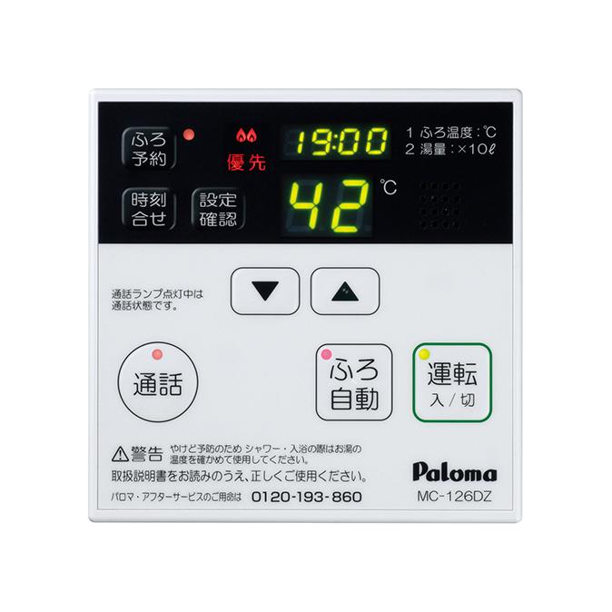 パロマ [MFC-126DZ] ボイス&インターホンリモコン マルチセット FH-162ZAW(S)シリーズ用 高温水供給タイプZAWシリーズ用 ボイス&インターホンリモコン インターホン機能 音声ガイダンス機能