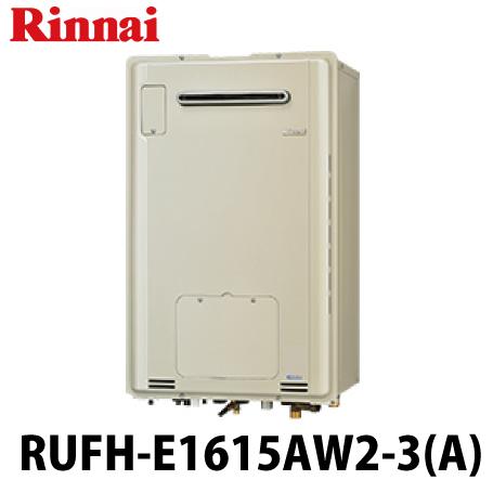 送料無料 リンナイ [RUFH-E1615AW2-3(A)] ガス給湯器 RUFH-Eシリーズ 暖房能力11.6kW フルオート 16号 ecoジョーズ