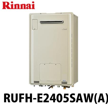 送料無料 リンナイ [RUFH-E2405SAW(A)] ガス給湯器 RUFH-Eシリーズ 暖房能力11.6kW オート 24号 ecoジョーズ
