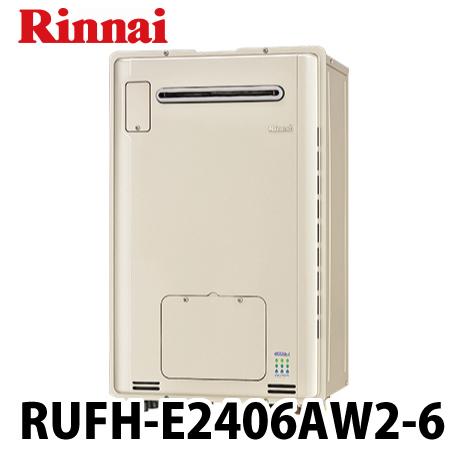 送料無料 リンナイ [RUFH-E2406AW2-6] ガス給湯器 RUFH-Eシリーズ 暖房能力14.0kW フルオート 24号 ecoジョーズ