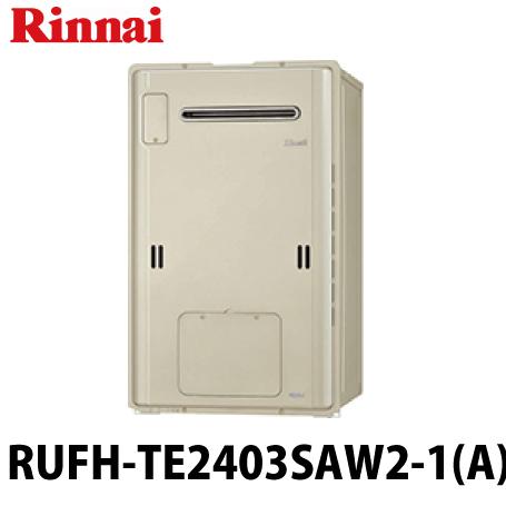 送料無料 リンナイ [RUFH-TE2403SAW2-1(A)] ガス給湯器 RUFH-TEシリーズ 暖房能力11.6kW オート 24号 ecoジョーズ