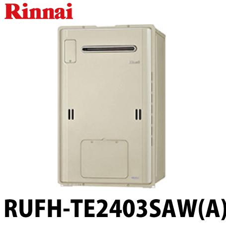 送料無料 リンナイ [RUFH-TE2403SAW(A)] ガス給湯器 RUFH-TEシリーズ 暖房能力11.6kW オート 24号 ecoジョーズ