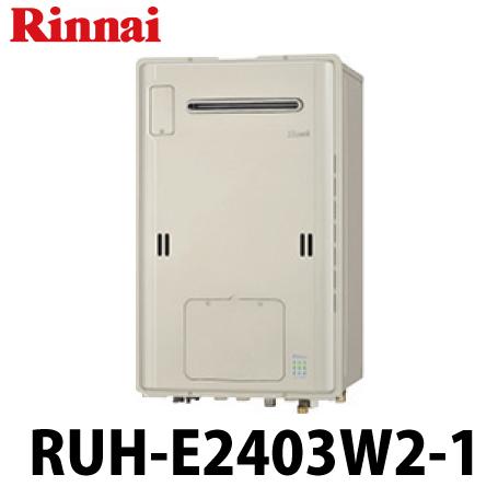 送料無料 リンナイ [RUH-E2403W2-1] ガス給湯器 RUH-Eシリーズ 音声ナビ 24号 ecoジョーズ