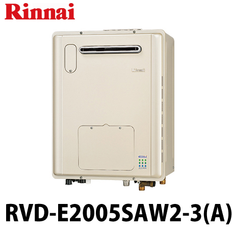 送料無料 リンナイ [RVD-E2005SAW2-3(A)] ガス給湯器 RVD-Eシリーズ 暖房能力11.6kW オート 20号 ecoジョーズ