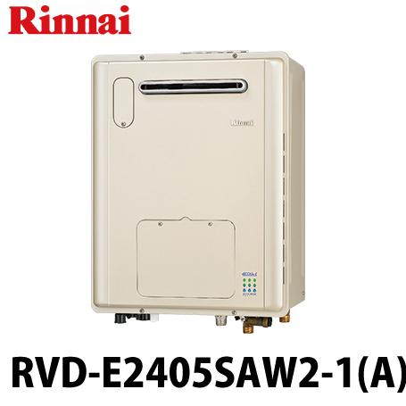 送料無料 リンナイ [RVD-E2405SAW2-1(A)] ガス給湯器 RVD-Eシリーズ 暖房能力11.6kW オート 24号 ecoジョーズ