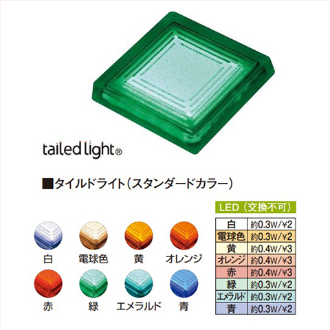 【法人様限定商品】タカショー Takasho TLD-J08B タイルドライト(青) W140×D140×H22mm、約0.79kg 代引き不可