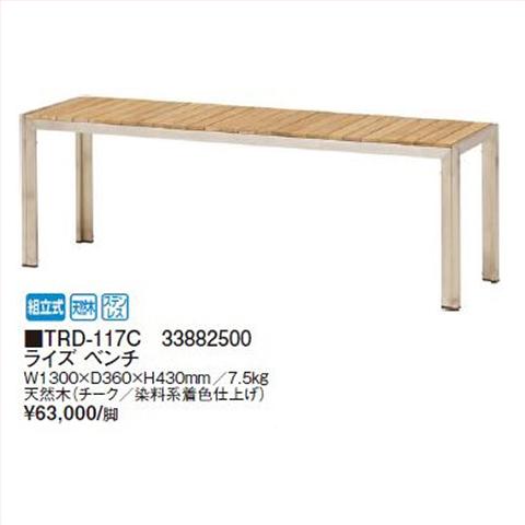 【法人様限定商品】タカショー Takasho TRD-117C ライズ ベンチ W1300×D360×H430mm、SH430mm、7.5kg 代引き不可