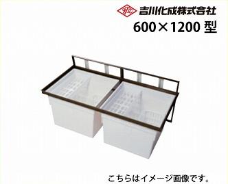 メーカー直送 床下収納庫 アルミ枠 ブロンズ 一般スタンダードタイプ・600×1200型・深型 吉川化成 [1200BDJ]