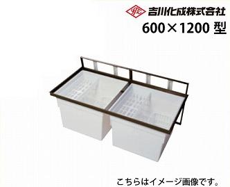 メーカー直送 床下収納庫 アルミ枠 シルバー 一般スタンダードタイプ・600×1200型・深型 吉川化成 [1200SDJ]