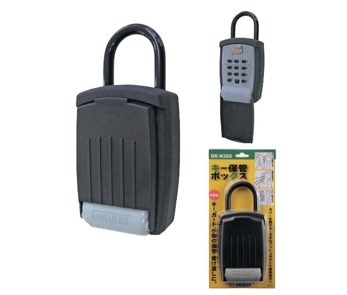 メーカー直送 ダイケン キー保管ボックス [DK-N300] プッシュボタンタイプ(暗証番号可変式) 保護カバー付