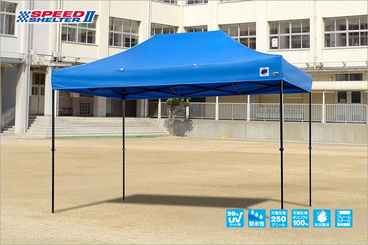 メーカー直送 天幕色:青 E-ZUP イージーアップ イージーアップテント 組み立てテント 防炎 ドリーム 防水 [DR37-17BL] 2.5m×3.7m 天幕色:青 ブルー 防水 防炎 紫外線カット99%, あきたけん:022b62f3 --- sunward.msk.ru