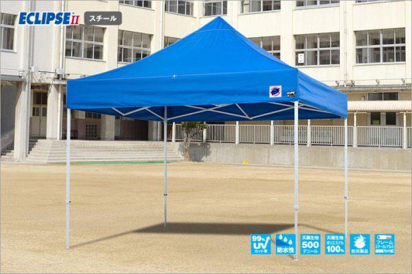 メーカー直送 E-ZUP イージーアップ イージーアップテント 組み立てテント デラックス(スチールタイプ) [DX25-17BL] 2.5m×2.5m 天幕色:青 ブルー 防水 防炎 紫外線カット99% メーカー欠品中 9月末~10月上旬予定