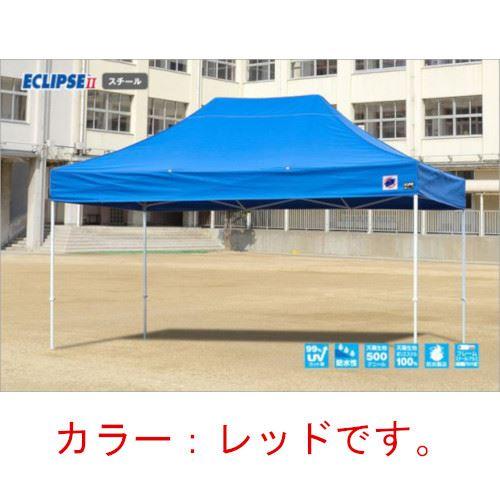 メーカー直送 E-ZUP イージーアップ イージーアップテント 組み立てテント デラックス(スチールタイプ) [DX45-17RD] 3.0m×4.5m 天幕色:赤 レッド 防水 防炎 紫外線カット99%