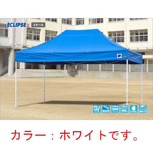 メーカー直送 E-ZUP イージーアップ イージーアップテント 組み立てテント デラックス(スチールタイプ) [DX45-17WH] 3.0m×4.5m 天幕色:白 ホワイト 防水 防炎 紫外線カット99%