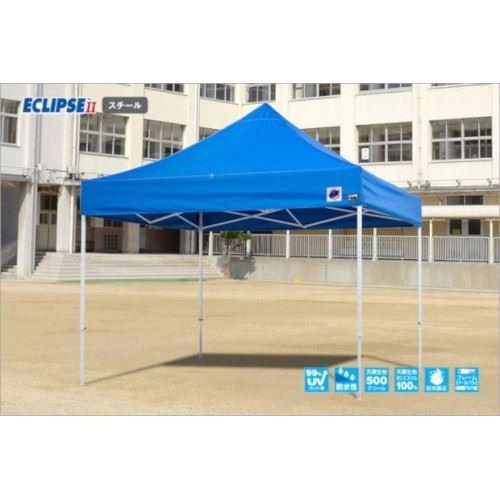 メーカー直送 E-ZUP イージーアップ イージーアップテント 組み立てテント デラックス(アルミタイプ) [DXA25-17BL] 2.5m×2.5m 天幕色:青 ブルー 防水 防炎 紫外線カット99%