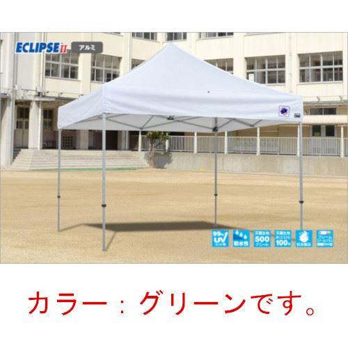 メーカー直送 3.0m×3.0m E-ZUP グリーン 防炎 イージーアップ イージーアップテント 組み立てテント デラックス(アルミタイプ) [DXA30-17GR] 3.0m×3.0m 天幕色:緑 グリーン 防水 防炎 紫外線カット99%, カノヤシ:d49f98af --- sunward.msk.ru