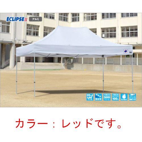 メーカー直送 E-ZUP イージーアップ イージーアップテント 組み立てテント デラックス(アルミタイプ) [DXA45-17RD] 3.0m×4.5m 天幕色:赤 レッド 防水 防炎 紫外線カット99%