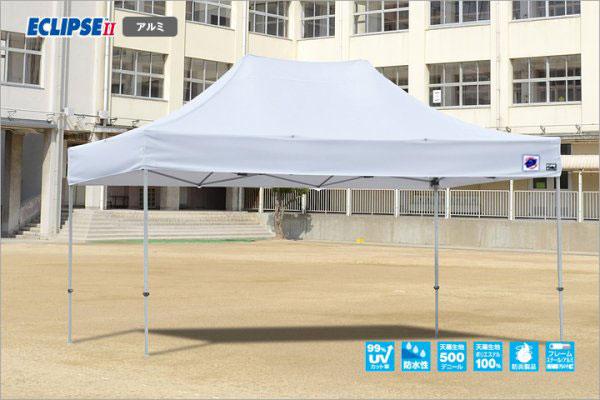 メーカー直送 E-ZUP イージーアップ イージーアップテント 組み立てテント デラックス(アルミタイプ) [DXA45-17WH] 3.0m×4.5m 天幕色:白 ホワイト 防水 防炎 紫外線カット99%