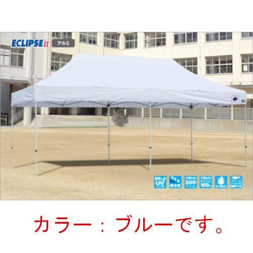 メーカー直送 E-ZUP イージーアップ イージーアップテント 組み立てテント デラックス(アルミタイプ) [DXA60-17BL] 3.0m×6.0m 天幕色:青 ブルー 防水 防炎 紫外線カット99%