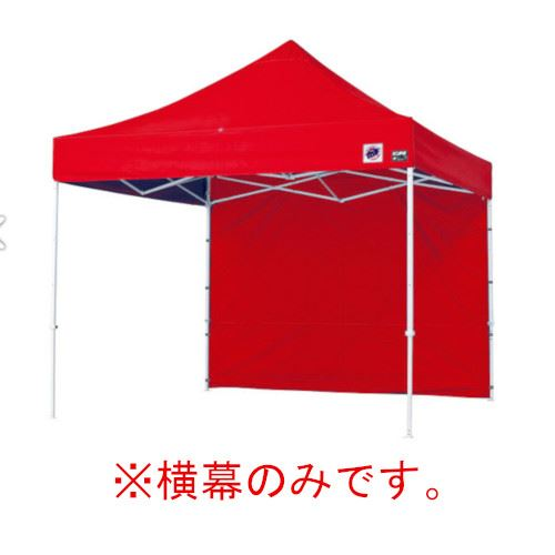 メーカー直送 E-ZUP イージーアップテント 組み立てテント オプション品DX25 DXA25 DR37-17用 横幕 [EZS25-17RDイージアップ ※横幕のみ※ 色:赤 レッド
