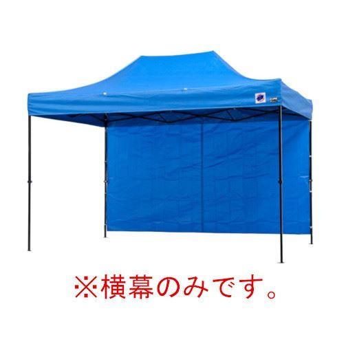 メーカー直送 E-ZUP イージーアップテント 組み立てテント オプション品DX37-17用 横幕 [EZS37-17BLイージアップ ※横幕のみ※ 色:青 ブルー