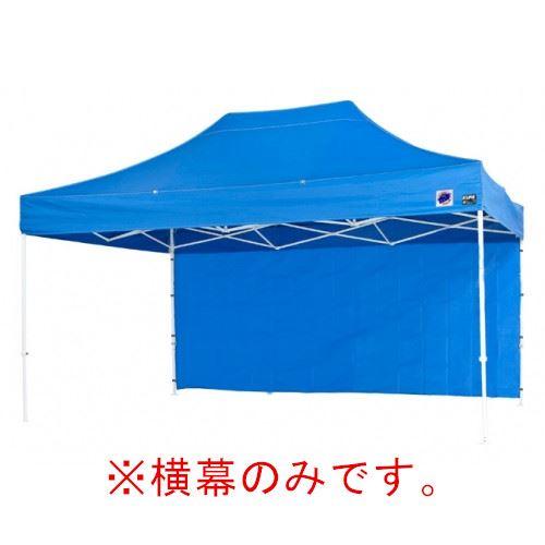 メーカー直送 E-ZUP イージーアップテント 組み立てテント オプション品DX45 DXA45用 横幕 [EZS45-17BLイージアップ ※横幕のみ※ 色:青 ブルー