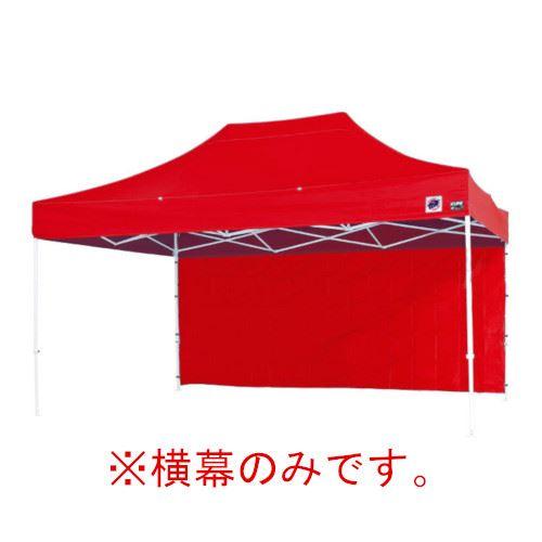 メーカー直送 E-ZUP イージーアップテント 組み立てテント オプション品DX45 DXA45用 横幕 [EZS45-17RDイージアップ ※横幕のみ※ 色:赤 レッド