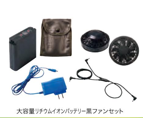 【納期3週間前後】NSPオリジナル 空調服保守パーツ 部品 [FANBT2B] 空調服 充黒ファンセット