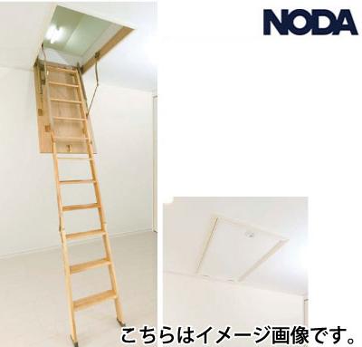 ノダ 天井収納はしご [TH-210] 9尺タイプ 手摺り付 便利な折りたたみ式 NODA あす楽