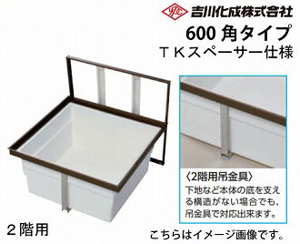 メーカー直送 床下収納庫 アルミ枠 ブロンズ 一般スタンダードタイプ2階用・600角タイプ・浅型 TKスペーサー仕様 吉川化成 [2F6A1BJTKS]