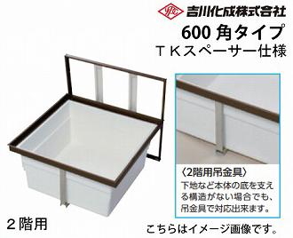 メーカー直送 床下収納庫 アルミ枠 シルバー 一般スタンダードタイプ2階用・600角タイプ・浅型 TKスペーサー仕様 吉川化成 [2F6A1SJTKS]